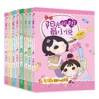 阳光姐姐最小说(套装共8册)