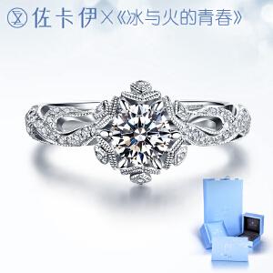 佐卡伊白18k金钻戒钻石求婚戒指女款结婚戒指正品珠宝 初雪系列