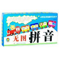 无图拼音 小博士多功能学习大卡 学前认知卡片幼儿园儿童大卡片