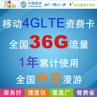 移动4G上网卡流量卡 4G网络无线上网卡 包年卡资费卡 全国36G年卡 一年累计卡 全国漫游