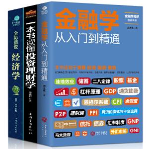 全套3册 从零开始读懂金融学+经济学+投资理财学 股票入门基础知识原理 证券期货市场技术分析家庭理财金融书籍 畅销书排行榜