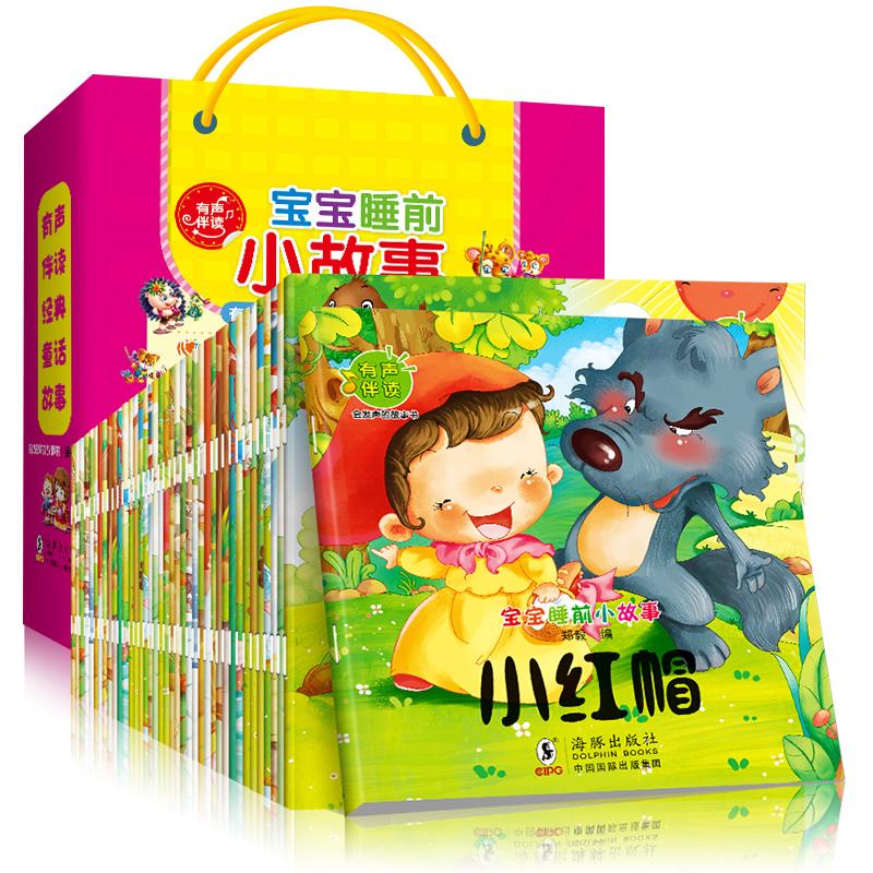 宝宝睡前小故事全套40册会发声的故事书绘本0-3-6岁婴幼儿早教启蒙幼儿园宝宝床前故事书籍亲子同读经典童话故事绘本童书儿童读物