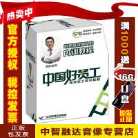 正版包票 中国好员工 培养高效团队员工培训内训教程 李践(12U盘+12DVD)视频讲座光盘影碟片