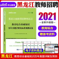 中公教育2021黑龙江省教师招聘考试:教育综合基础知识历年真题详解及标准预测试卷