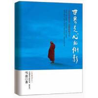 【二手书8成新】世界是心的倒影 雪漠 海南出版社