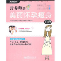 【新书店正版】营养师的美丽怀孕&瘦身日记(全彩) 许美雅 电子工业出版社 9787121130960