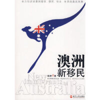 澳洲新移民,浙江人民出版社,陈静9787213039188