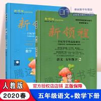 2020春 新领程丛书 新领程小学语文数学五年级下册两本套装 RJ人教版5年级数学语文下册新领程 附带测试卷