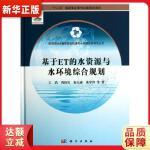 基于ET的水资源与水环境综合规划 王浩 等 科学出版社9787030379900【新华书店 正版全新书籍 品质保障】