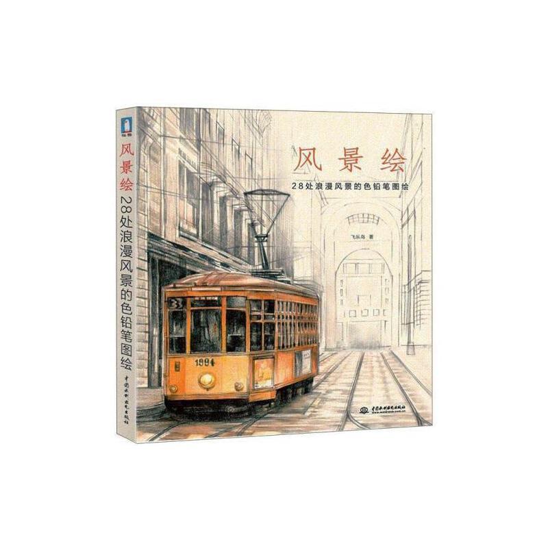 著彩铅手绘风景画教程彩色铅笔入门教材素描基础绘画速写教材畅销书籍