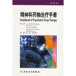 精神科药物治疗手册(第5版)(翻译版)初晓 等人民卫生出版社9787117103848