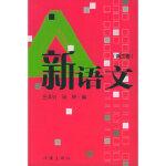 新语文(第三卷) 王泽钊,闵妤 作家出版社 9787506324625