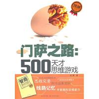 门萨之路:500天才思维游戏(仅适用PC阅读)(电子书)