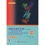 细胞生理学手册――膜生物物理学精要(下册)(原书第四版)