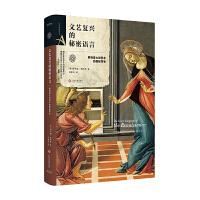 文艺复兴的秘密语言:解码意大利艺术的隐秘符号(艺术密语书系)