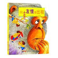 我有友情要出租少幼儿童宝宝小孩亲子情商成长童话绘本故事图画书籍0-2-3-4-5-6-8岁