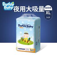 爹地纸尿裤XL码婴儿尿不湿环腰柔暖整夜安睡XL54片a200