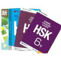 HSK标准教程(6上)+下册+HSK词汇突破6级(第2版)+新汉语水平考试模拟试题集HSK六级 3册 HSK词汇突破6