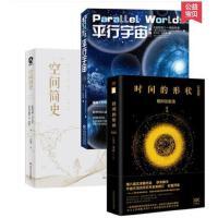 空间简史+ 平行宇宙+时间的形状套装全3册 宇宙百科科普读物探索与人类文明发展的世界史物理相对论星际穿越自然科学 天文