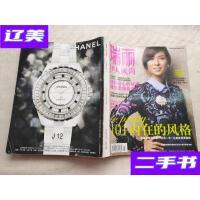 [二手旧书9成新]瑞丽伊人风尚杂志2008.09 /瑞丽伊人风尚杂志 瑞?