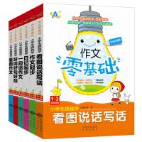 小学生跟我学作文系列(全6册)