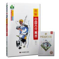 状元龙 快乐读书吧图解名著系列 图解中国古代寓言 适合小学阅读