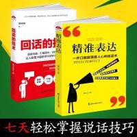 读美文库2017:回话的技术+精准表达(套装共2册)一开口就能直抵人心的说话术 说话之道演讲口才训练沟通技巧说话技巧
