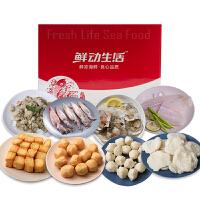 鲜动生活 鲜融火锅海鲜礼盒装 1.88kg