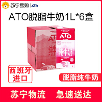 【苏宁超市】ATO艾多超高温灭菌脱脂牛奶1L*6盒整箱西班牙进口牛奶