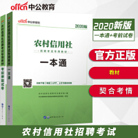 中公教育2019农村信用社招聘考试用书 一本通历年真题试卷精解30套2本套