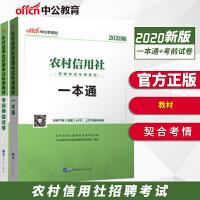 中公教育2020农村信用社招聘考试 :一本通+考前押题试卷2本套