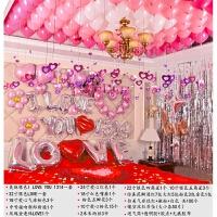 婚房婚礼套餐铝膜字母气球套餐装饰结婚用品婚礼求婚背景墙布置