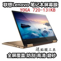 联想(Lenovo)YOGA 720-13IKB 13.3寸触控笔记本电脑屏幕保护贴膜 YOGA 720-13触屏专用