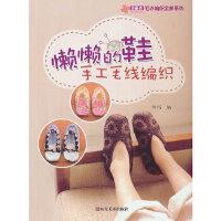 【新书店正版】懒懒的鞋手工毛线编织 阿巧 山东美术出版社 9787533048600