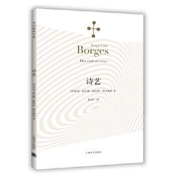 诗艺(pdf+txt+epub+azw3+mobi电子书在线阅读下载)