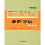 战略管理(双语教学版)