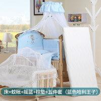 婴儿床实木无漆环保多功能松木床宝宝BB新生儿床摇篮床 +哈利王子五件套+棕垫