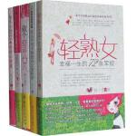 女性励志阅读书籍全5册 做个幸福小女人 破解女人的幸福密码 快乐小财女的理财必修课 不可不知的办公室哲学 我不是教你诈