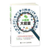 人民邮电:小程序 大能量 一本书学会小程序的开发和运营