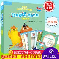 【第三级8】外研社英语分级阅读悠游阅读成长计划第三级8儿童英语课外阅读丽声悠悠阅读少儿英语第三级书