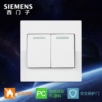 西门子开关插座面板悦动系列白色二开单控带荧光指示开关面板正品