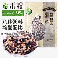 禾煜 黑豆血糯米粥料 200g/袋 五谷杂粮