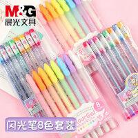 晨光儿童闪光彩色笔多彩闪亮荧光色笔�ㄠ�笔学生用笔记笔一套萤光标