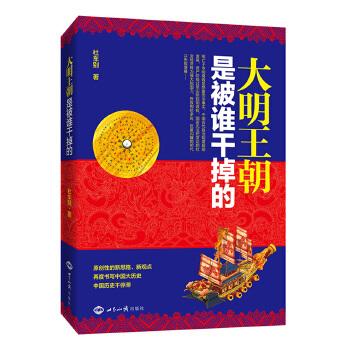 大明王朝是被谁干掉的 原创性的新思路、新观点,重新认识中国历史和中国传统思想,中国历史不停滞。在经历过万历十五年的明朝那些事儿后,看杜车别解读大明王朝。一本明史,讲透中国史!