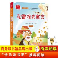 克雷洛夫寓言 小学三年级下册 快乐读书吧 推荐阅读(有声朗读)小学课外阅读