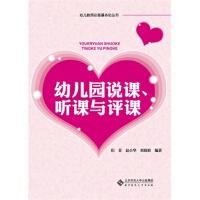幼儿园说课听课与评课 北京师范大学出版社