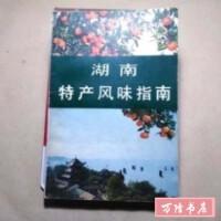 【旧书二手书85品】湖南特产风味指南 /本社 湖南美术