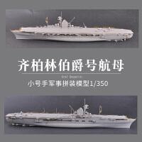 【沃尔基】拼装航母模型1/350德二战齐柏林号航空母舰05627 +胶水+工具套