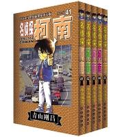 正版现货 名侦探柯南第五辑41-45册 漫画 41.42.43.44.45 套装共5册 青山刚昌著 日本悬疑推理 漫画