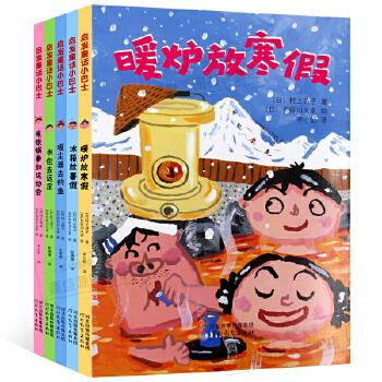 现货 启发童话小巴士系列桥梁书第二辑 暖炉放寒假 冰箱放暑假等生活中的令人捧腹大笑颠覆想象力的童话故事适合7-8-9-10岁课外书 全5册 启发童话小巴士系列 第二辑